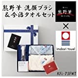熊野筆と今治タオルのコラボレーション 熊野筆 洗顔ブラシ&今治タオルセット KFi-75FWT