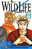 ワイルドライフ (Volume8) (少年サンデーコミックス)
