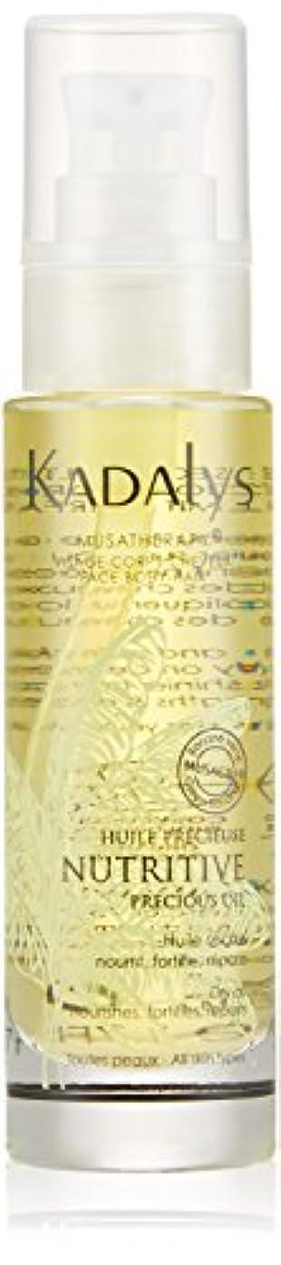 カラス醸造所キャンパスカダリス プレジール&ソワン プレシャス ニュートリティブオイル 50ml