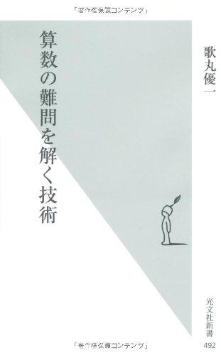 算数の難問を解く技術 (光文社新書)の詳細を見る