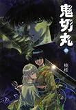 鬼切丸 4 (小学館文庫 くF 4)