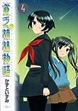 貧乏姉妹物語 4 (サンデーGXコミックス)