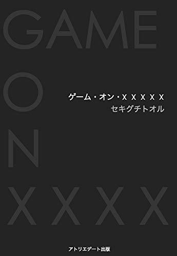 ゲーム・オン・XXXXX