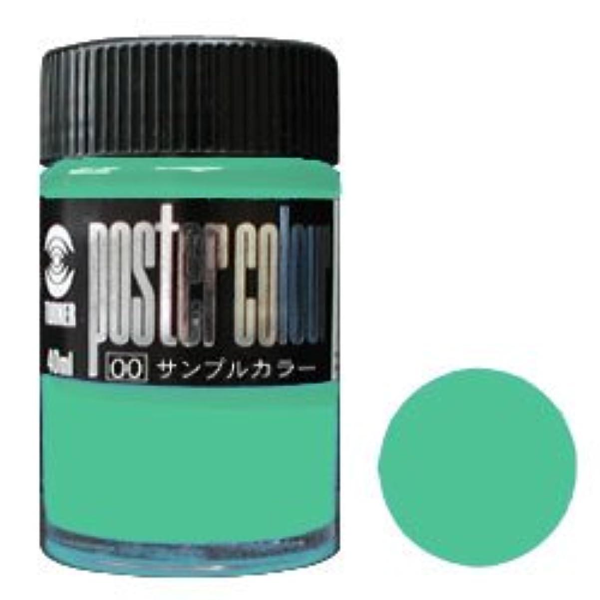 移行するスロープタワーターナー色彩 ポスターカラー40ml #22 PC40 エメラルドグリ-ン