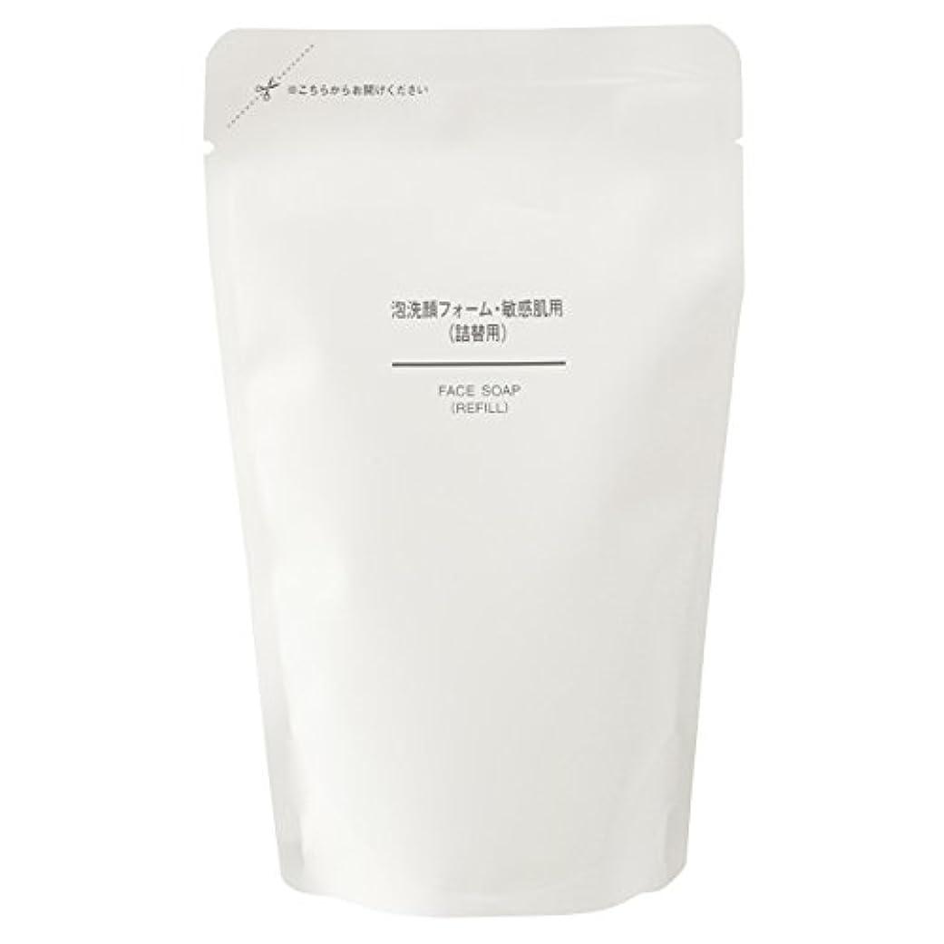 多様体合計救援無印良品 泡洗顔フォーム 敏感肌用(詰替用) 180ml