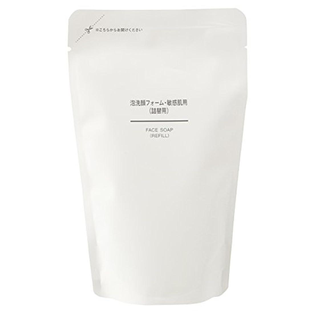 忘れる急速な反動無印良品 泡洗顔フォーム 敏感肌用(詰替用) 180ml