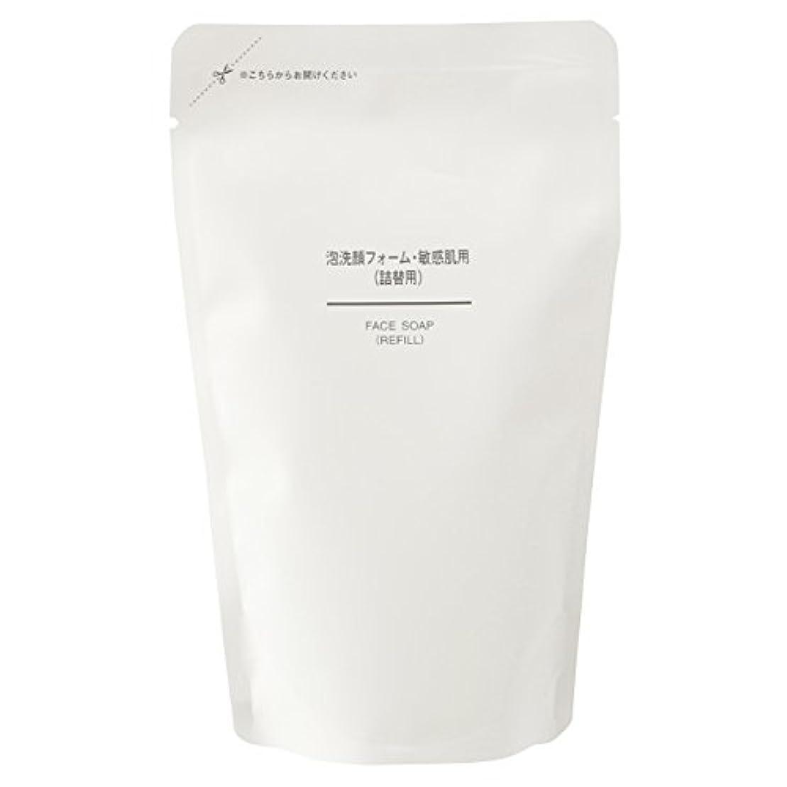 封筒同化する書誌無印良品 泡洗顔フォーム 敏感肌用(詰替用) 180ml