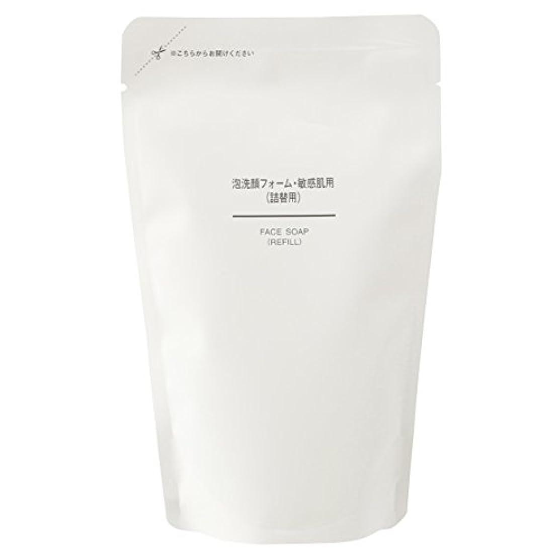 キャップ私たち自身こどもセンター無印良品 泡洗顔フォーム 敏感肌用(詰替用) 180ml