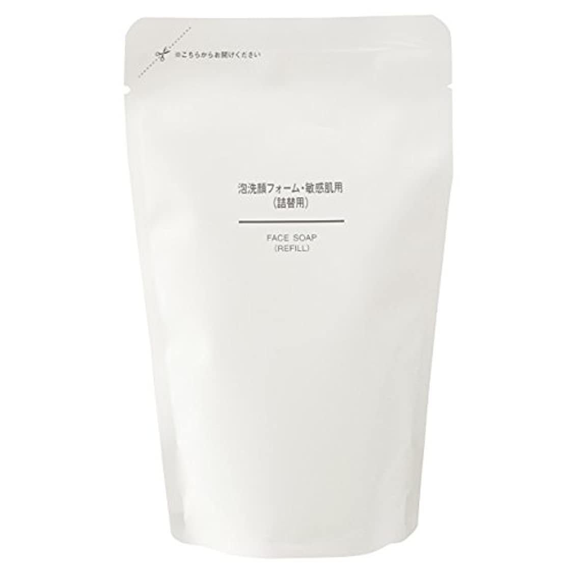 マーガレットミッチェルペチュランス呼び起こす無印良品 泡洗顔フォーム 敏感肌用(詰替用) 180ml