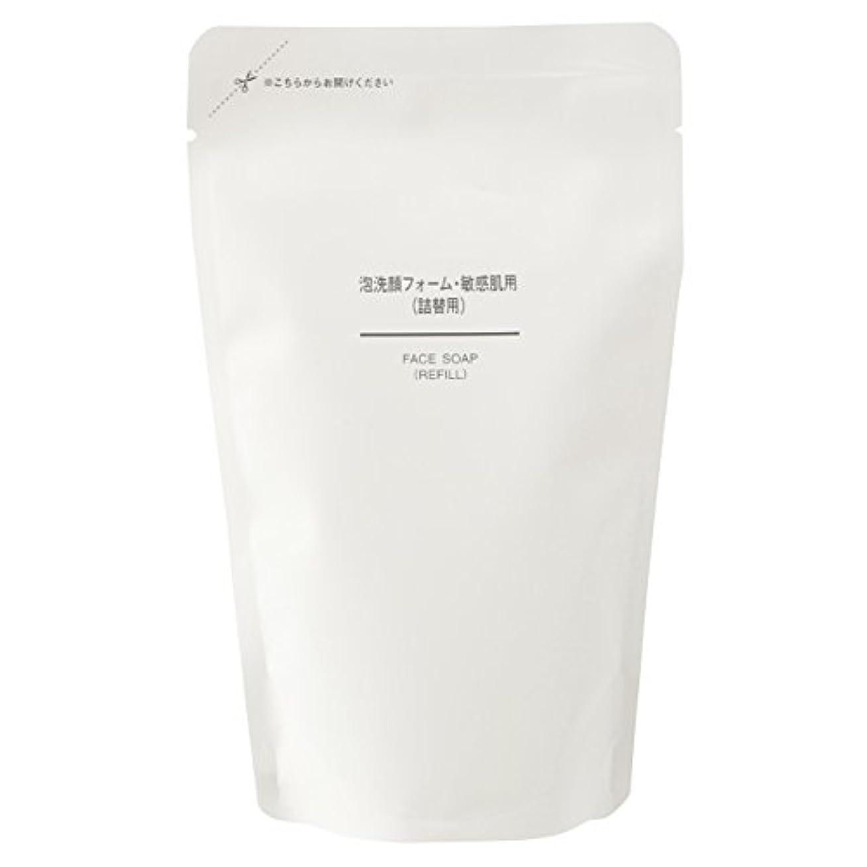 浸透する拍車適応無印良品 泡洗顔フォーム 敏感肌用(詰替用) 180ml