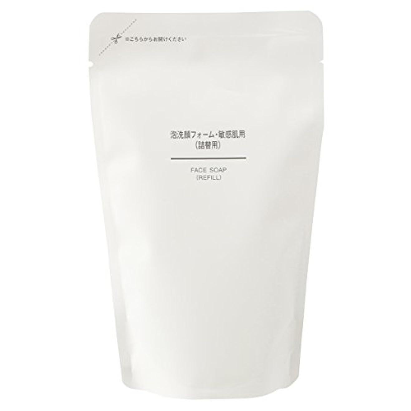 箱慣らすホバー無印良品 泡洗顔フォーム 敏感肌用(詰替用) 180ml