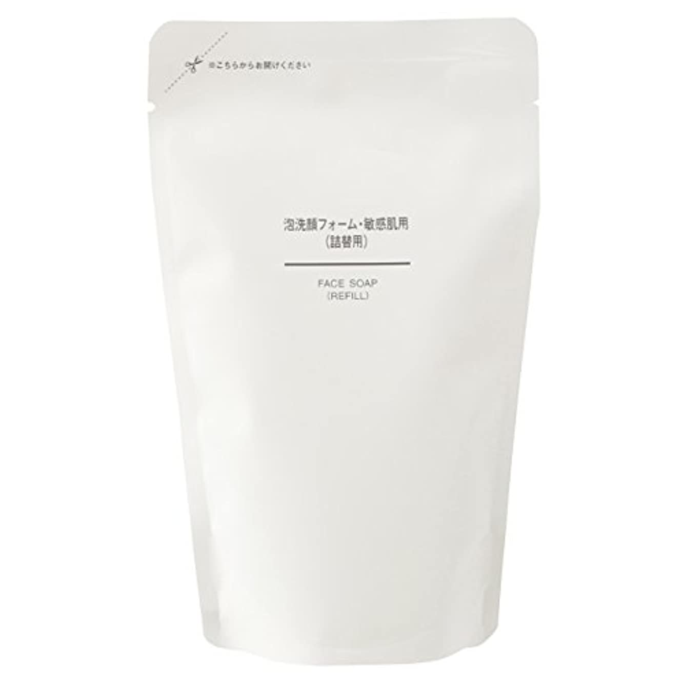 ディンカルビルはさみ枠無印良品 泡洗顔フォーム 敏感肌用(詰替用) 180ml