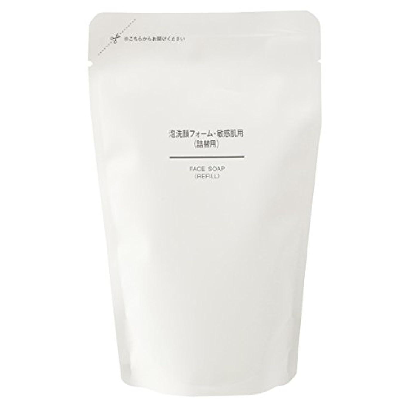 冒険者そしてふさわしい無印良品 泡洗顔フォーム 敏感肌用(詰替用) 180ml