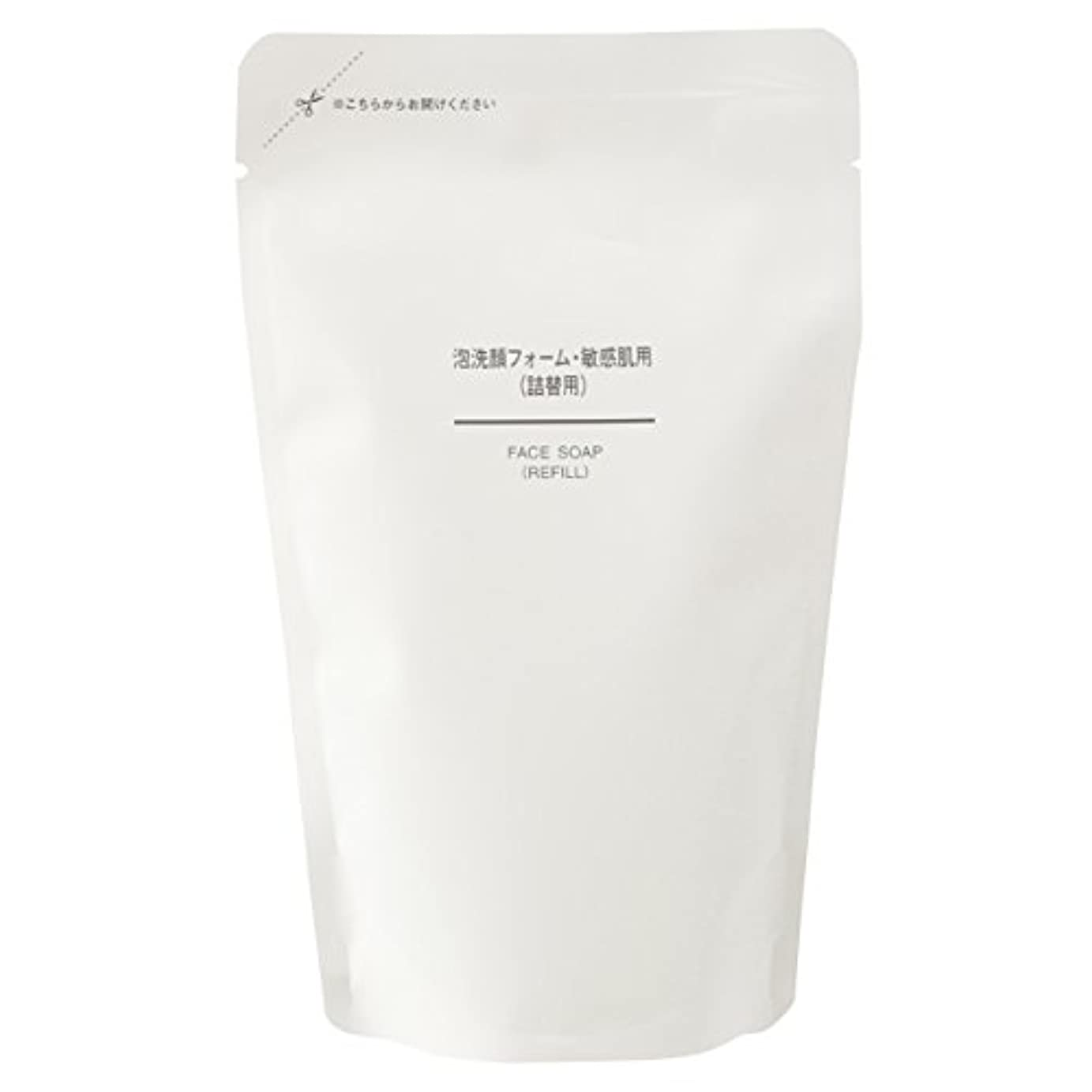 勉強する絶対の弁護人無印良品 泡洗顔フォーム 敏感肌用(詰替用) 180ml