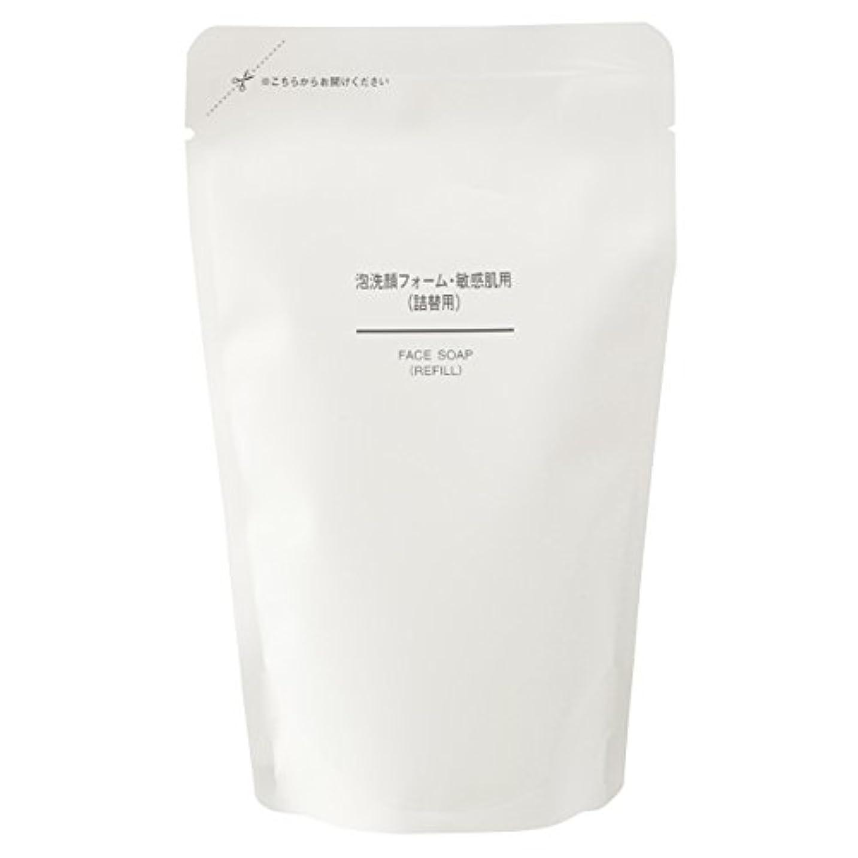 卵少ない承認無印良品 泡洗顔フォーム 敏感肌用(詰替用) 180ml