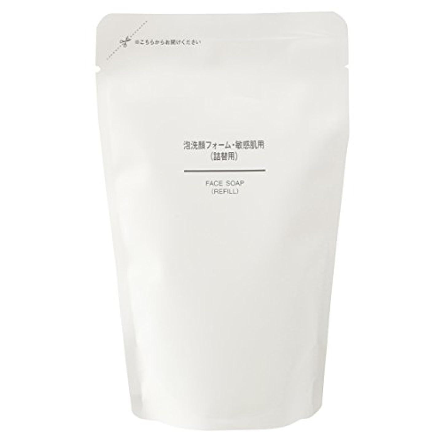 類似性虐待配管工無印良品 泡洗顔フォーム 敏感肌用(詰替用) 180ml