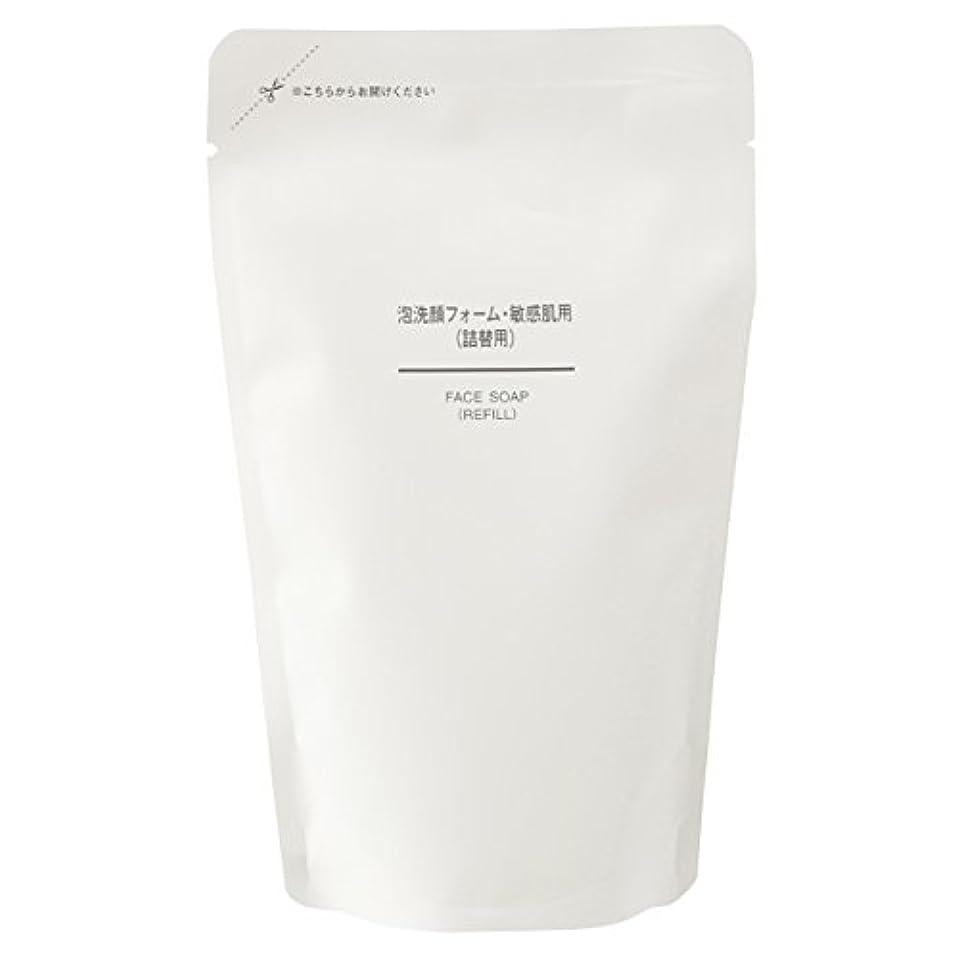 無印良品 泡洗顔フォーム 敏感肌用(詰替用) 180ml