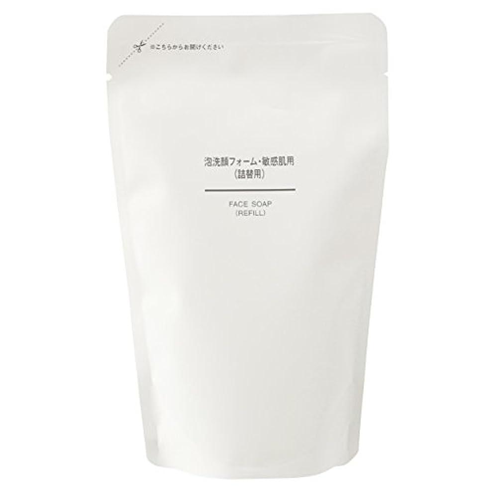 規則性甘味居住者無印良品 泡洗顔フォーム 敏感肌用(詰替用) 180ml