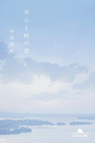 女心と秋の空 (幻冬舎文庫)の詳細を見る