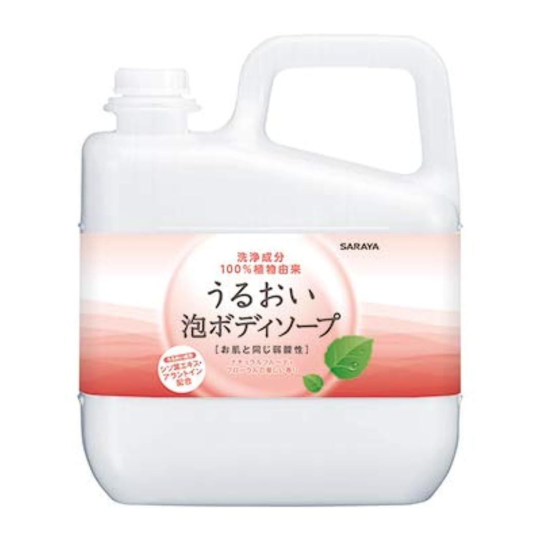ゴミ箱フリース拮抗するサラヤ うるおい泡ボディソープ 5L