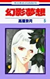 幻影夢想 (5) (花とゆめCOMICS)