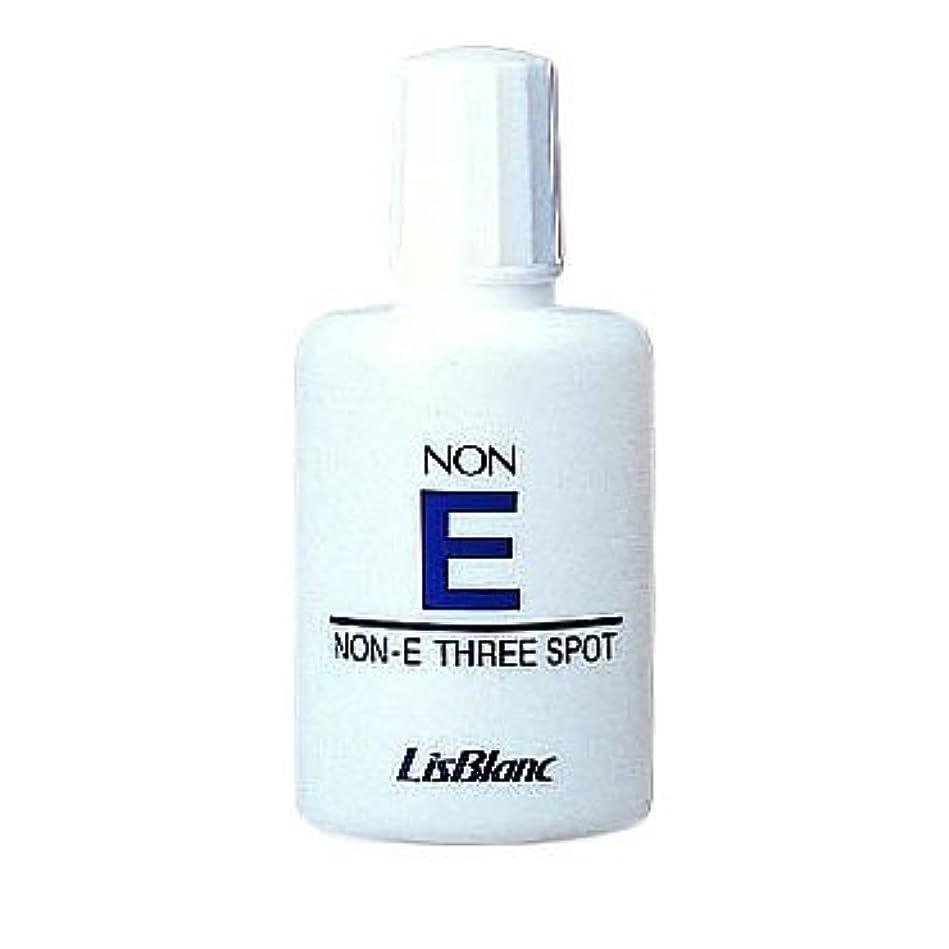 鏡令状一貫したリスブラン ノンEスリースポット 30mL 化粧水