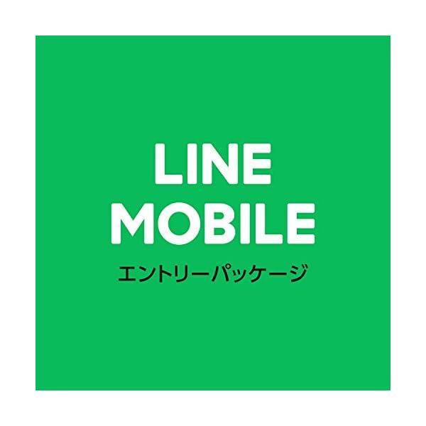 LINEモバイル エントリーパッケージ ソフトバ...の商品画像