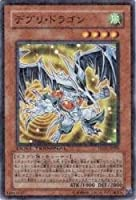 デブリ・ドラゴン(ターミナル) 【N】 DT06-JP001-N [遊戯王カード]《疾風のドラグニティ》