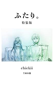 [chickii]のふたり。(特装版)