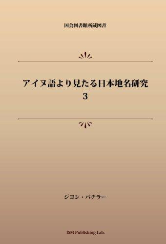アイヌ語より見たる日本地名研究3 (パブリックドメイン NDL所蔵古書POD)の詳細を見る