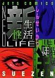 新性生活 ネオ・ライフ / SUEZEN のシリーズ情報を見る