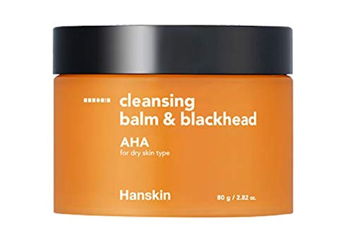 HANSKIN ハンスキン クレンジングバーム&ブラックヘッド AHA 80g(メイク落とし)【正規輸入品】