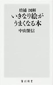 増補 図解 いきなり絵がうまくなる本 (角川新書)