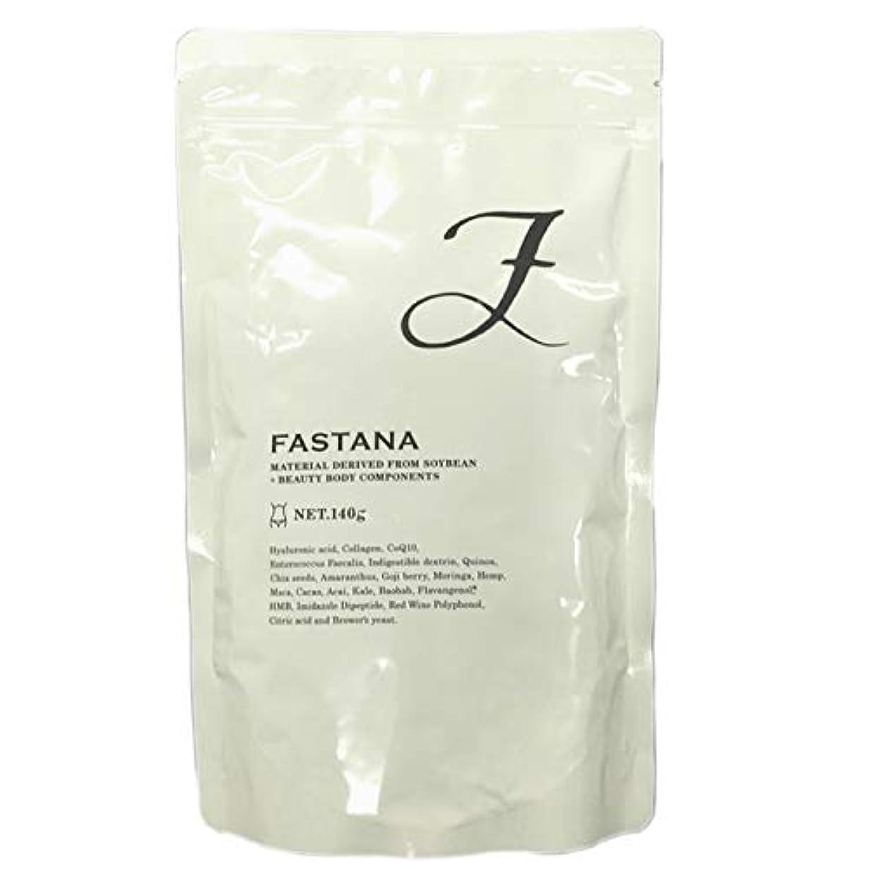 FASTANA ダイエットプロテイン