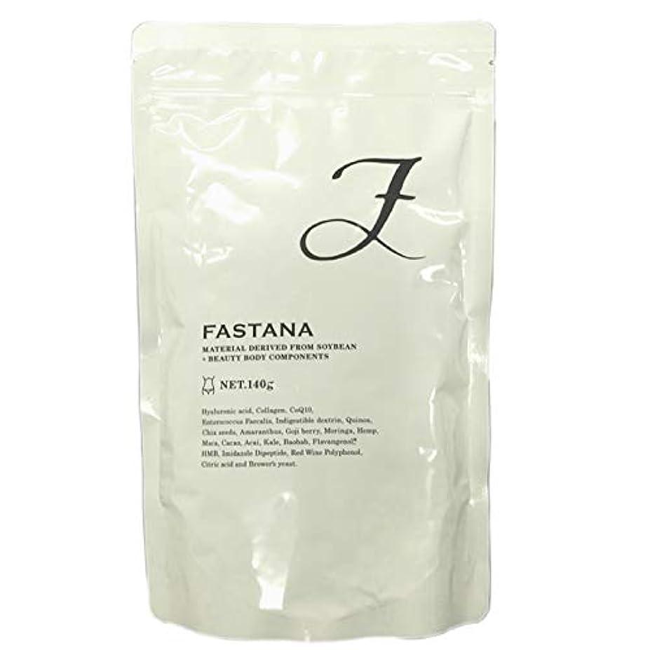 近似パス適用するFASTANA ダイエットプロテイン