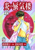炎の蜃気楼 2―SERIE MYSTERY HLC PRESENT (白泉社レディースコミックス)の詳細を見る