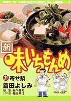 新・味いちもんめ 21 (21) (ビッグコミックス)