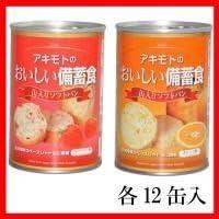アキモト 缶入りソフトパン(ストロベリー味・オレンジ味)おいしい備蓄食 100g 24缶入