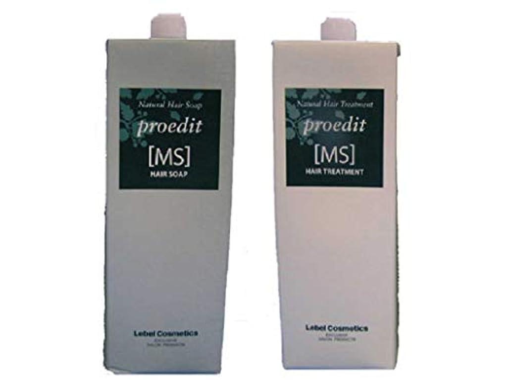 病気の完璧薄暗いルベル プロエディット シャンプーMS 1600mL & トリートメントMS 1600mL セット 業務用 詰め替え用 LebeL proedit