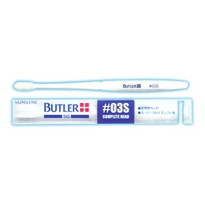 課税ブレーキ家畜バトラー 歯ブラシ 1本 #03S