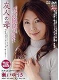 友人の母 瀬戸ゆうき [DVD]