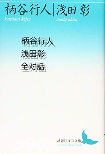 柄谷行人浅田彰全対話 (講談社文芸文庫)