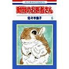 動物のお医者さん (6) (花とゆめCOMICS)