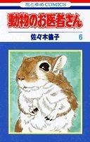 動物のお医者さん (6) (花とゆめCOMICS)の詳細を見る