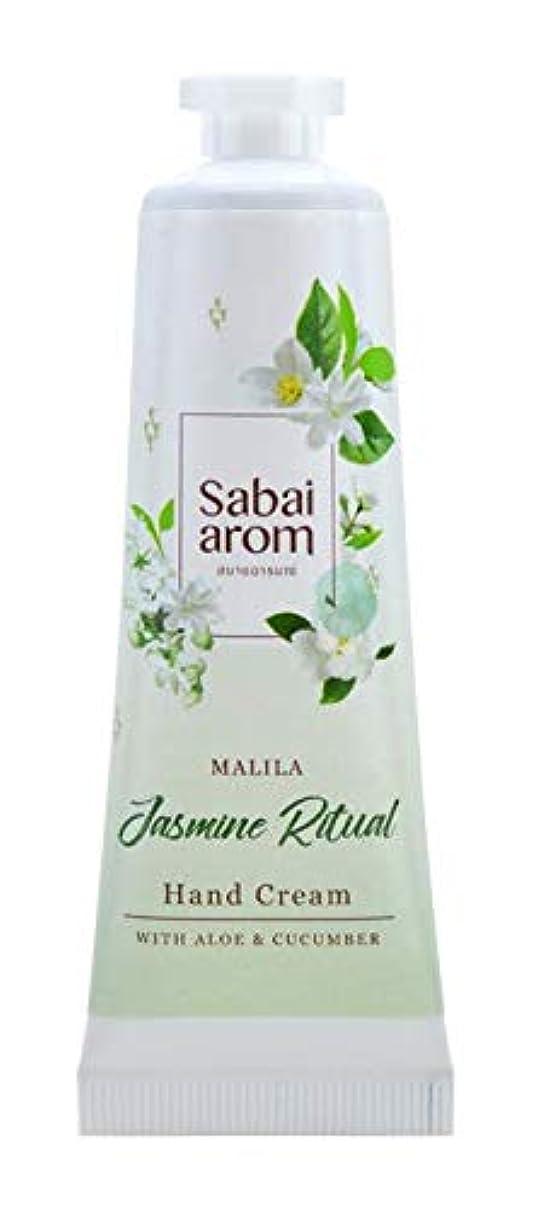 活力タンザニアローラーサバイアロム(Sabai-arom) ジャスミン リチュアル ハンドクリーム 25g【JAS】【004】