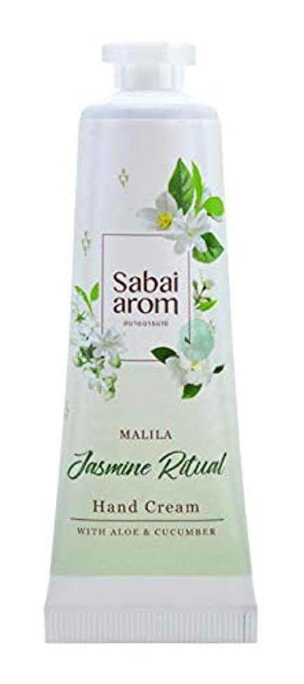 雄大な原因酸化するサバイアロム(Sabai-arom) ジャスミン リチュアル ハンドクリーム 25g【JAS】【004】