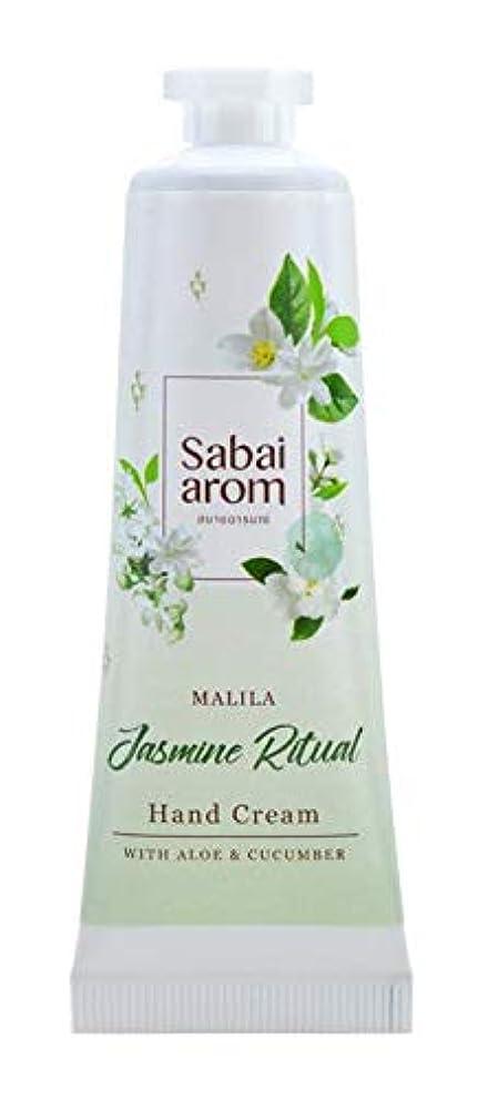 送料遮るクモサバイアロム(Sabai-arom) ジャスミン リチュアル ハンドクリーム 25g【JAS】【004】