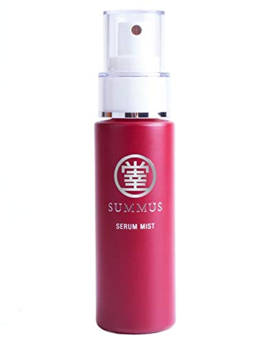 なすつかの間強化SUMMUS(スムス) セラムミスト 化粧水 40mL