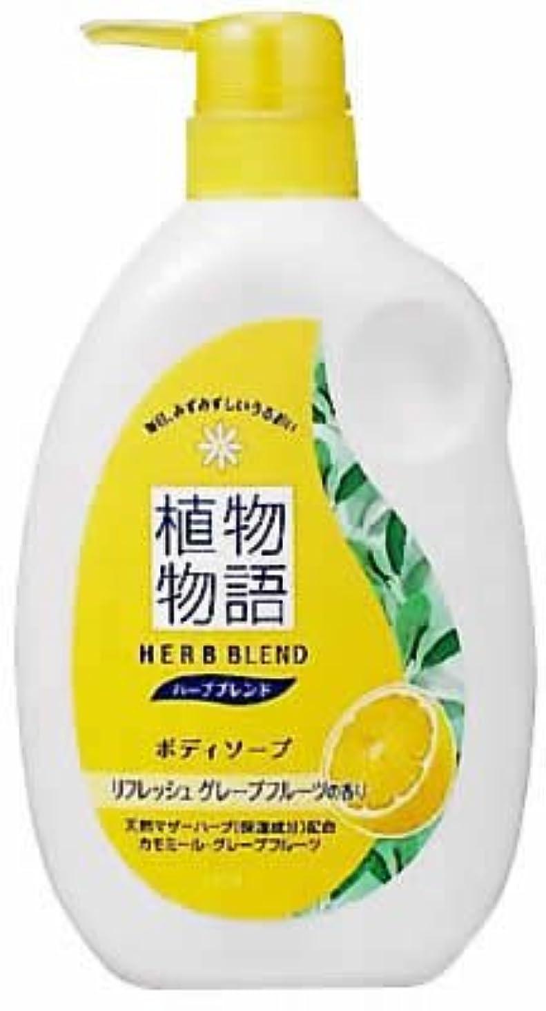 始める実験申込み植物物語 ハーブブレンド ボディソープ リフレッシュグレープフルーツの香り 本体ポンプ 580ml
