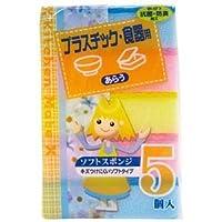 (まとめ)ワコー キッチンメイトソフトスポンジ5個×5パック【×10セット】